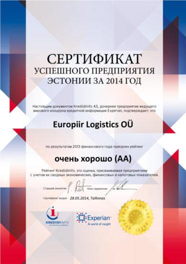 sert-rus-2014